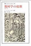 幾何学の起源―定礎の書 (叢書・ウニベルシタス)