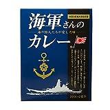 海軍さんのカレー 200g×2食入