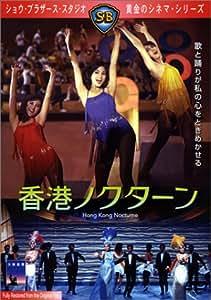 香港ノクターン [DVD]