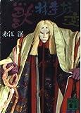獣林寺妖変 (講談社文庫)