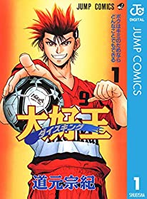 大好王―ダイスキング― 1 (ジャンプコミックスDIGITAL)