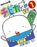チビカスくん 1 (てんとう虫コミックススペシャル)