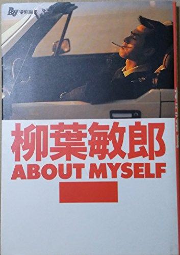 柳葉敏郎About myself
