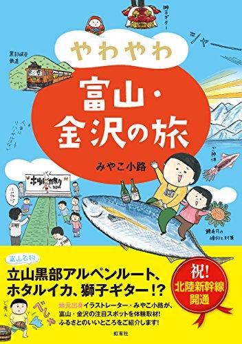 やわやわ富山・金沢の旅