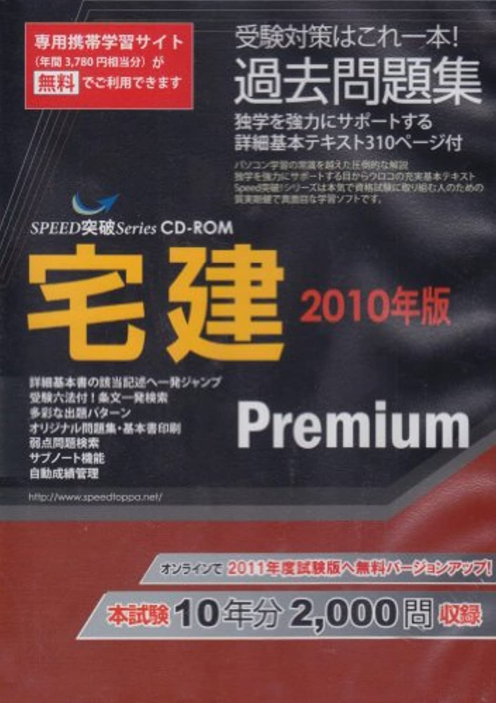 また従事した蓮Speed突破!宅建premium過去問題集2010年版