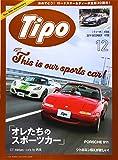 Tipo (ティーポ) 2019年12月号 Vol.366 画像