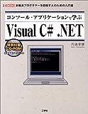コンソール・アプリケーションで学ぶVisual C# .NET―本格派プログラマーを目指す人のための入門書 (I・O BOOKS)