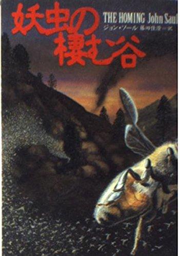 妖虫の棲む谷 (扶桑社ミステリー)の詳細を見る