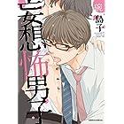 妄想怖男子 (ダリアコミックス)