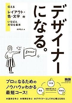 [永井 弘人]のデザイナーになる。 伝えるレイアウト・色・文字のいちばん大切な基本