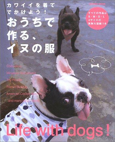 おうちで作る、イヌの服―カワイイを着てでかけよう! (Seibido mook)の詳細を見る