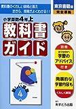小学教科書ガイド 東京書籍版 算数 4年上