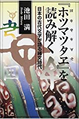 『ホツマツタヱ』を読み解く―日本の古代文字が語る縄文時代 単行本