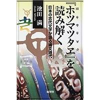 『ホツマツタヱ』を読み解く―日本の古代文字が語る縄文時代