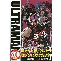 ULTRAMAN(7) 限定特装版(フィギュア付) (ヒーローズコミックス)