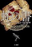 蛇の書 (ハヤカワ文庫NV)