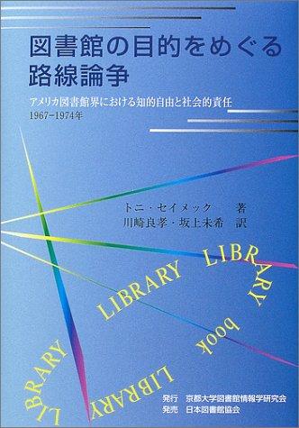 図書館の目的をめぐる路線論争―アメリカ図書館界における知的自由と社会的責任:1967-1974年