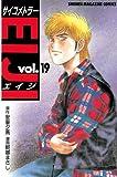 サイコメトラーEIJI(19) (少年マガジンコミックス)