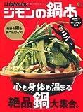 別冊ライトニング 95 ジモンの鍋本 (エイムック 2080 別冊Lightning vol. 95)