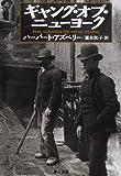 ギャング・オブ・ニューヨーク (ハヤカワ文庫NF)