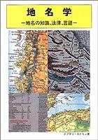 地名学―地名の知識、法律、言語 (国土地理院技術資料 (C・1-No.317))