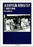 木村伊兵衛昭和を写す〈1〉戦前と戦後 (ちくま文庫)
