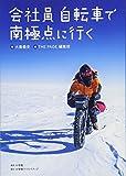 会社員 自転車で南極点に行く (小学館クリエイティブ単行本) 画像
