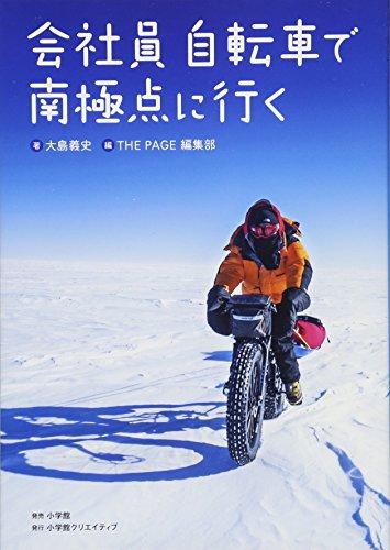 会社員 自転車で南極点に行く (小学館クリエイティブ単行本)(9784778035228)