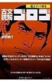 古文読解ゴロゴ (電子ブック付き)