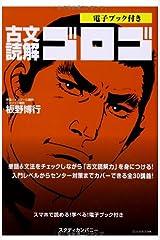 古文読解ゴロゴ (電子ブック付き) 単行本