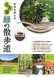 自然を楽しむ名古屋 緑の散歩道 [単行本] / オフィスヒライ (著); メイツ出版 (刊)