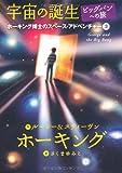 ホーキング博士のスペースアドベンチャー (3) 宇宙の誕生・ビッグバンへの旅 画像