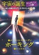 ホーキング博士のスペースアドベンチャー (3) 宇宙の誕生——ビッグバンへの旅