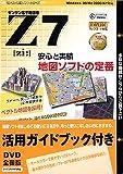 ゼンリン電子地図帳Z 7 活用ガイドブック付き DVD全国版