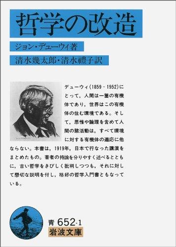 哲学の改造 (岩波文庫 青 652-1)の詳細を見る