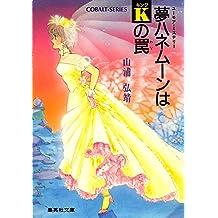 【シリーズ】夢ハネムーンはキングの罠 ユーモア・ミステリー星子ひとり旅 (集英社コバルト文庫)