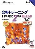 合格トレーニング 日商簿記2級 商業簿記 Ver.7.1 (よくわかる簿記シリーズ) [大型本] / TAC簿記検定講座 (著); TAC出版 (刊)