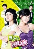 ヨメとお嫁さま DVD-BOX 3[DVD]