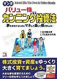 マンガ バリュー株 カンニング投資法入門の入門 (ウィザードコミックス)