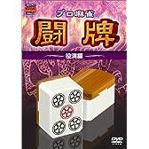 プロ麻雀 闘牌~役満編~ [DVD]