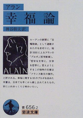 高田純次の世界の哲学者に人生相談 テーマは幸福を振り返る。
