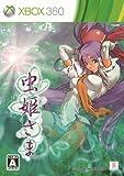 「虫姫さま」の画像