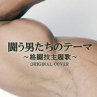 炎のファイター(アントニオ猪木) ALI BOMBAYE ORIGINAL COVER