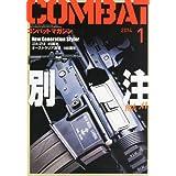 COMBAT (コンバット) マガジン 2014年 01月号 [雑誌]