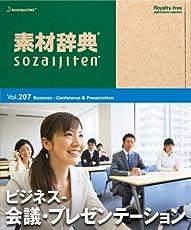 素材辞典 Vol.207 ビジネス-会議・プレゼンテーション編