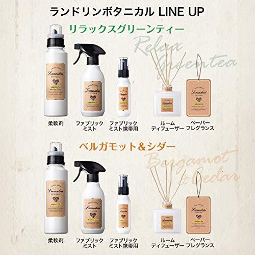 『ランドリン ボタニカル 柔軟剤 リラックスグリーンティーの香り 500ml』の6枚目の画像