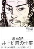 プロフェッショナル 仕事の流儀 第VI期 漫画家 井上雄彦の仕事 闘いの螺旋(らせん)、いまだ終わらず [DVD]