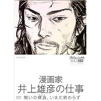 プロフェッショナル 仕事の流儀 第VI期 漫画家 井上雄彦の仕事 闘いの螺旋(らせん)、いまだ終わらず
