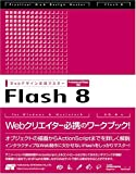 WEBデザイン実践マスター Flash8 Professional/Basic対応