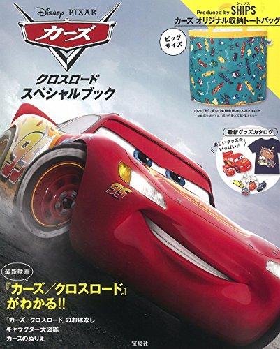 Disney・PIXAR カーズ クロスロード スペシャルブック (バラエティ)
